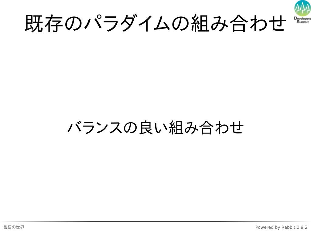 言語の世界 Powered by Rabbit 0.9.2 既存のパラダイムの組み合わせ バラ...