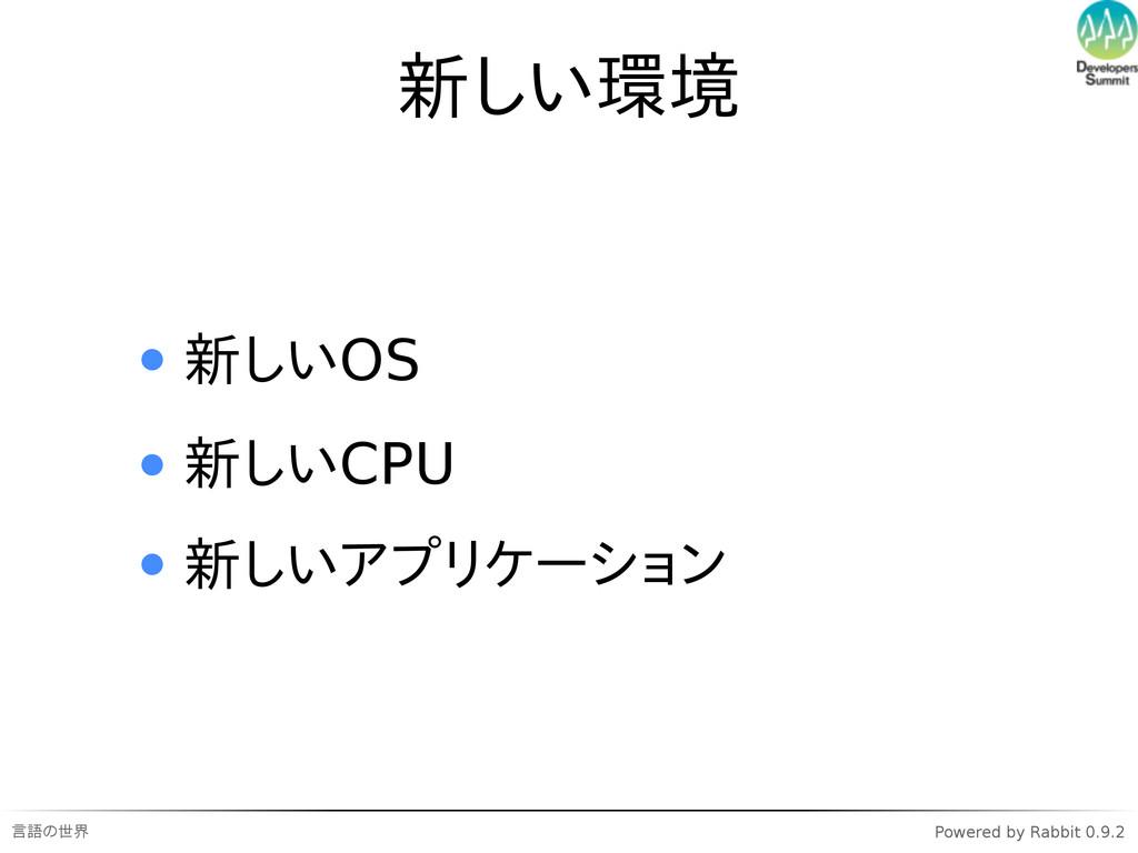 言語の世界 Powered by Rabbit 0.9.2 新しい環境 新しいOS 新しいCP...