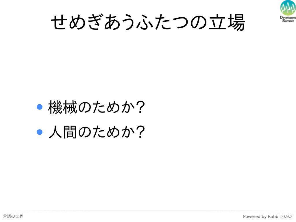言語の世界 Powered by Rabbit 0.9.2 せめぎあうふたつの立場 機械のため...