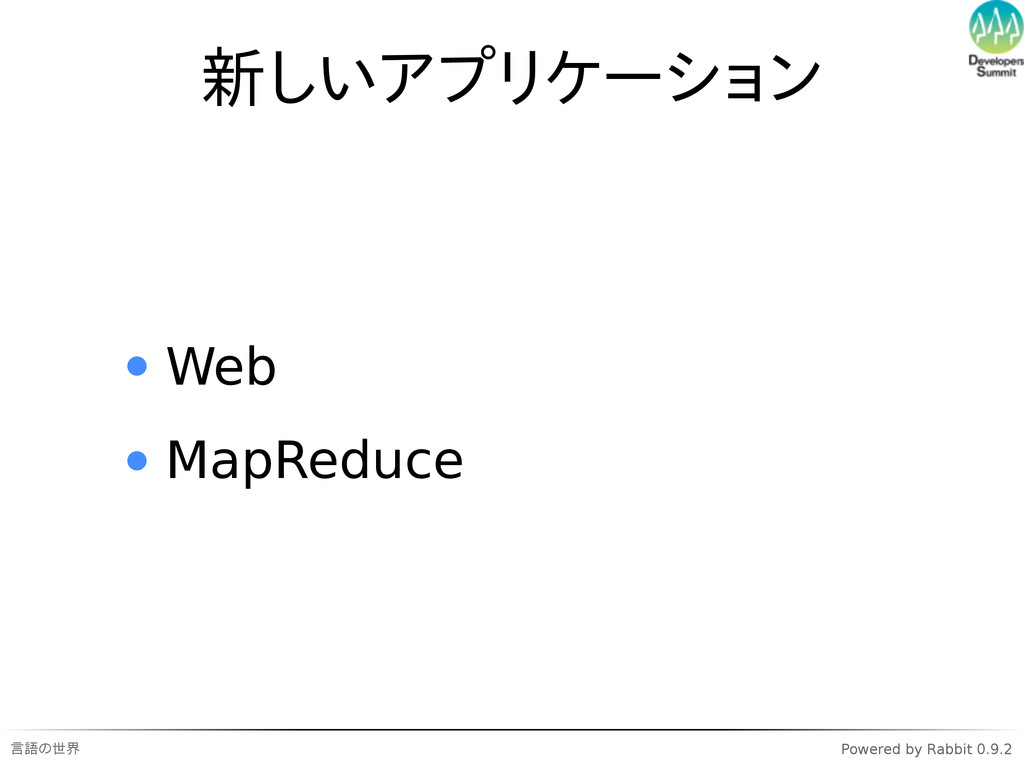 言語の世界 Powered by Rabbit 0.9.2 新しいアプリケーション Web M...