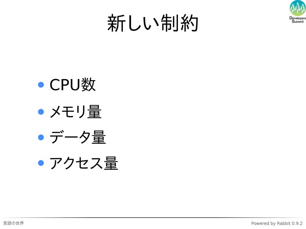言語の世界 Powered by Rabbit 0.9.2 新しい制約 CPU数 メモリ量 デ...