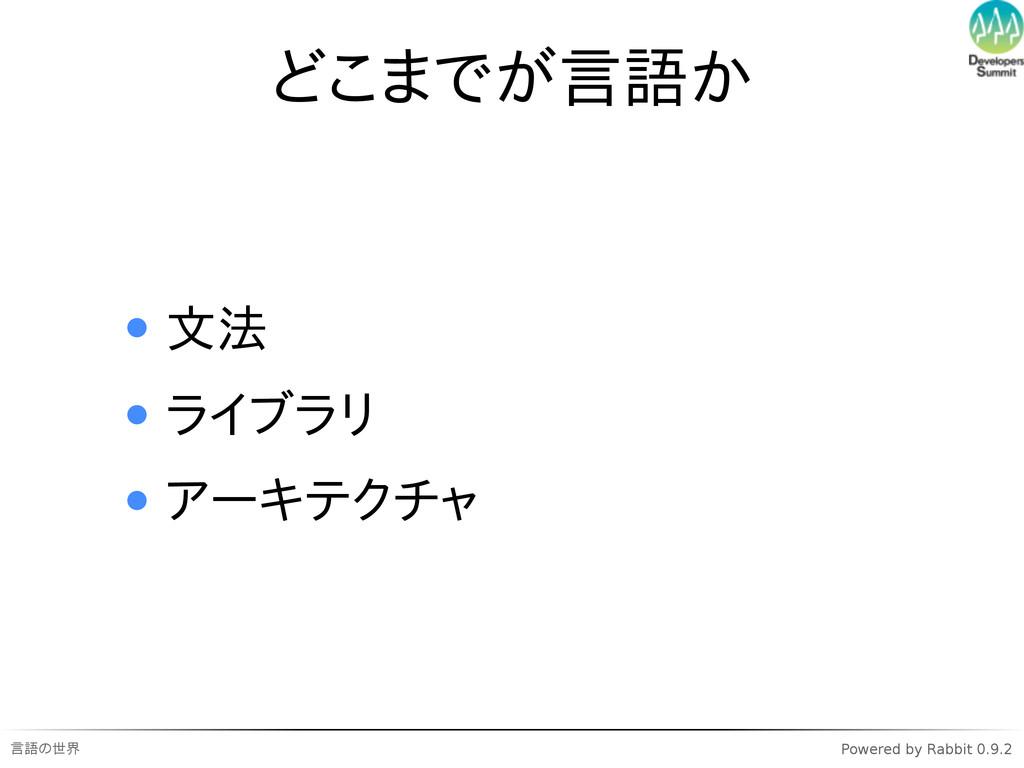 言語の世界 Powered by Rabbit 0.9.2 どこまでが言語か 文法 ライブラリ...