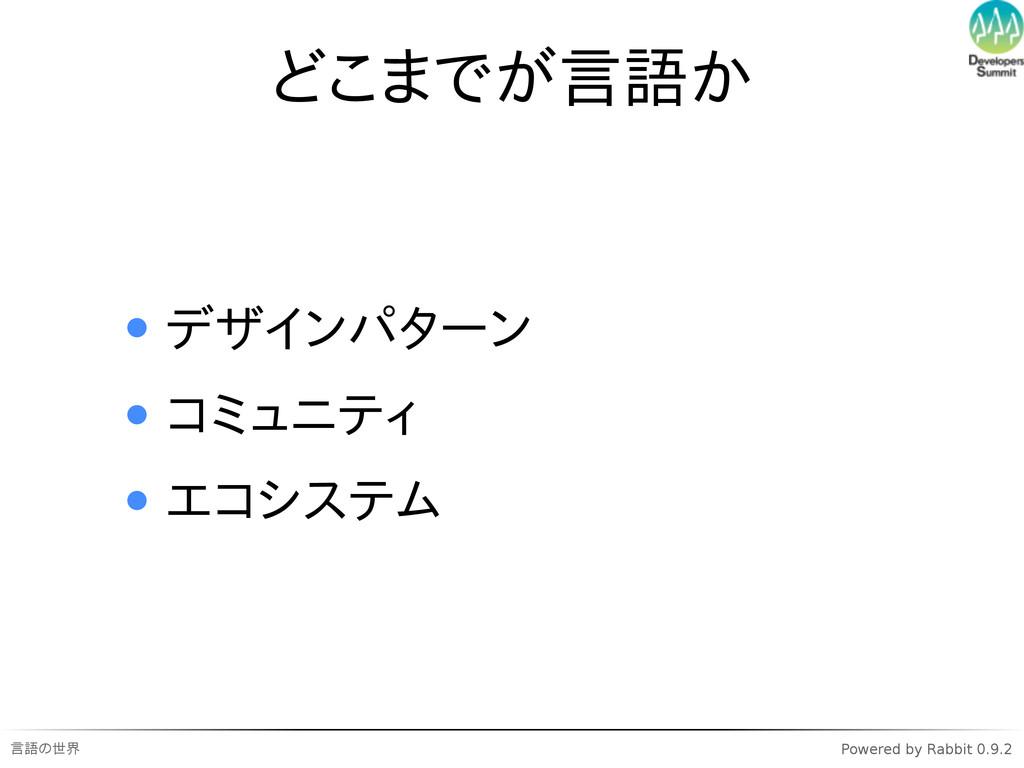 言語の世界 Powered by Rabbit 0.9.2 どこまでが言語か デザインパターン...