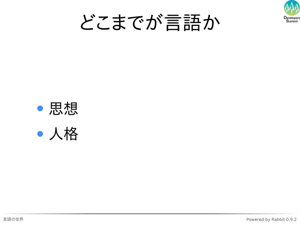 言語の世界 Powered by Rabbit 0.9.2 どこまでが言語か 思想 人格