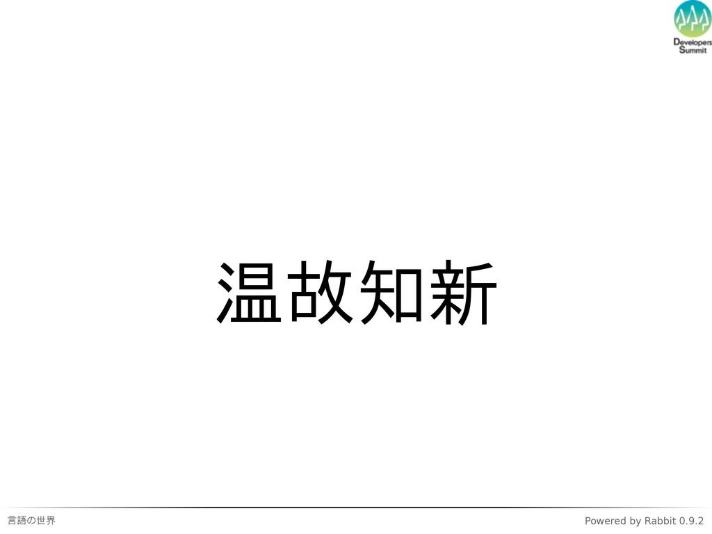 言語の世界 Powered by Rabbit 0.9.2   温故知新