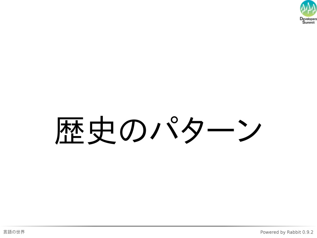 言語の世界 Powered by Rabbit 0.9.2   歴史のパターン