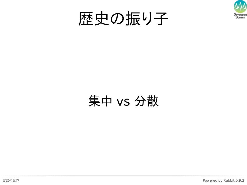 言語の世界 Powered by Rabbit 0.9.2 歴史の振り子 集中 vs 分散