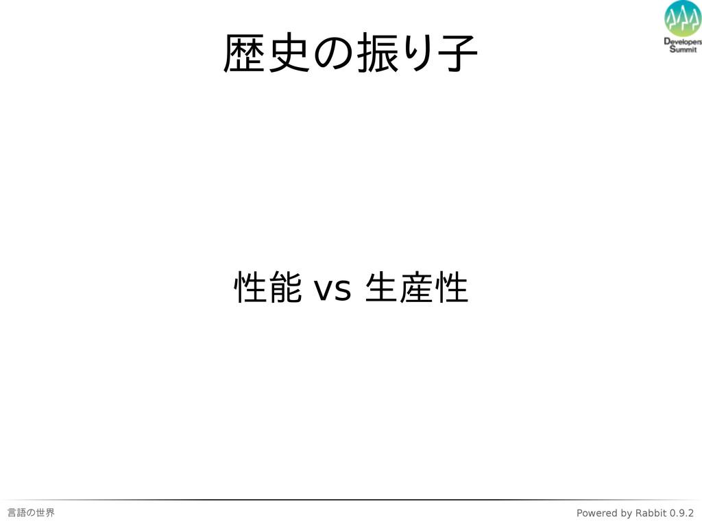 言語の世界 Powered by Rabbit 0.9.2 歴史の振り子 性能 vs 生産性