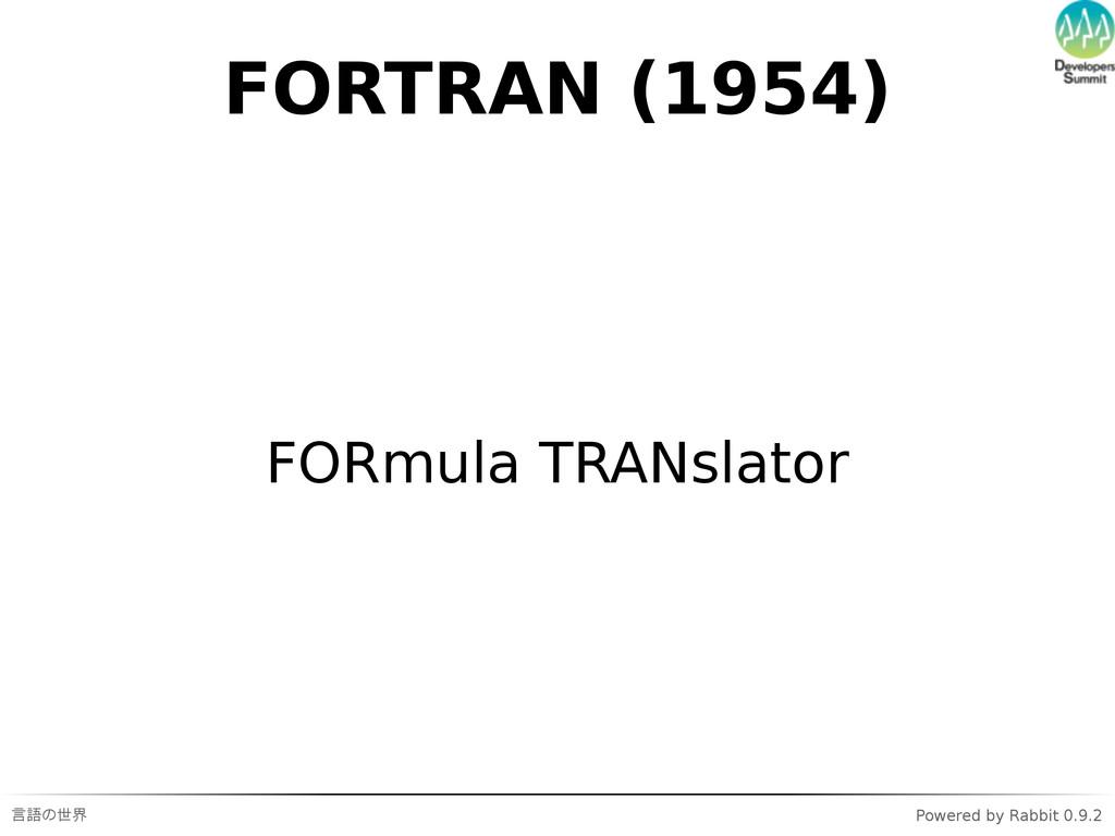 言語の世界 Powered by Rabbit 0.9.2 FORTRAN (1954) FO...