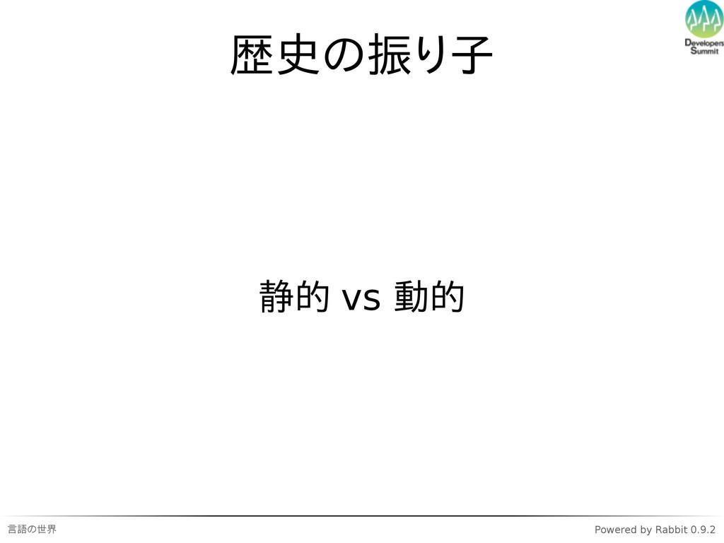 言語の世界 Powered by Rabbit 0.9.2 歴史の振り子 静的 vs 動的