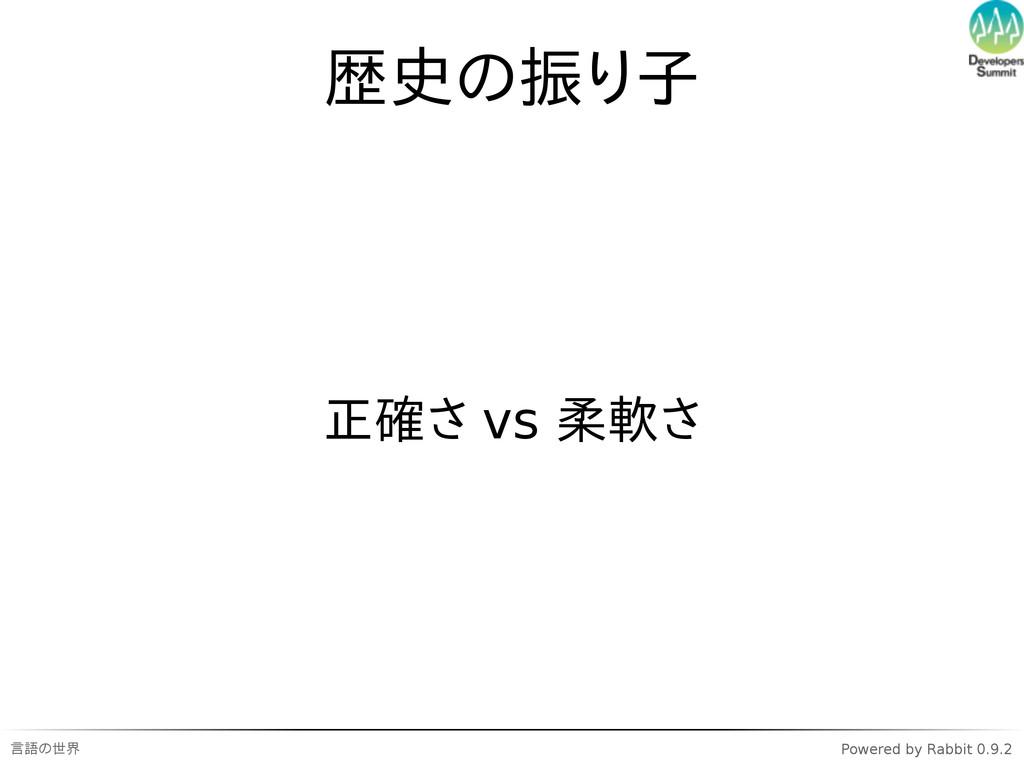言語の世界 Powered by Rabbit 0.9.2 歴史の振り子 正確さ vs 柔軟さ