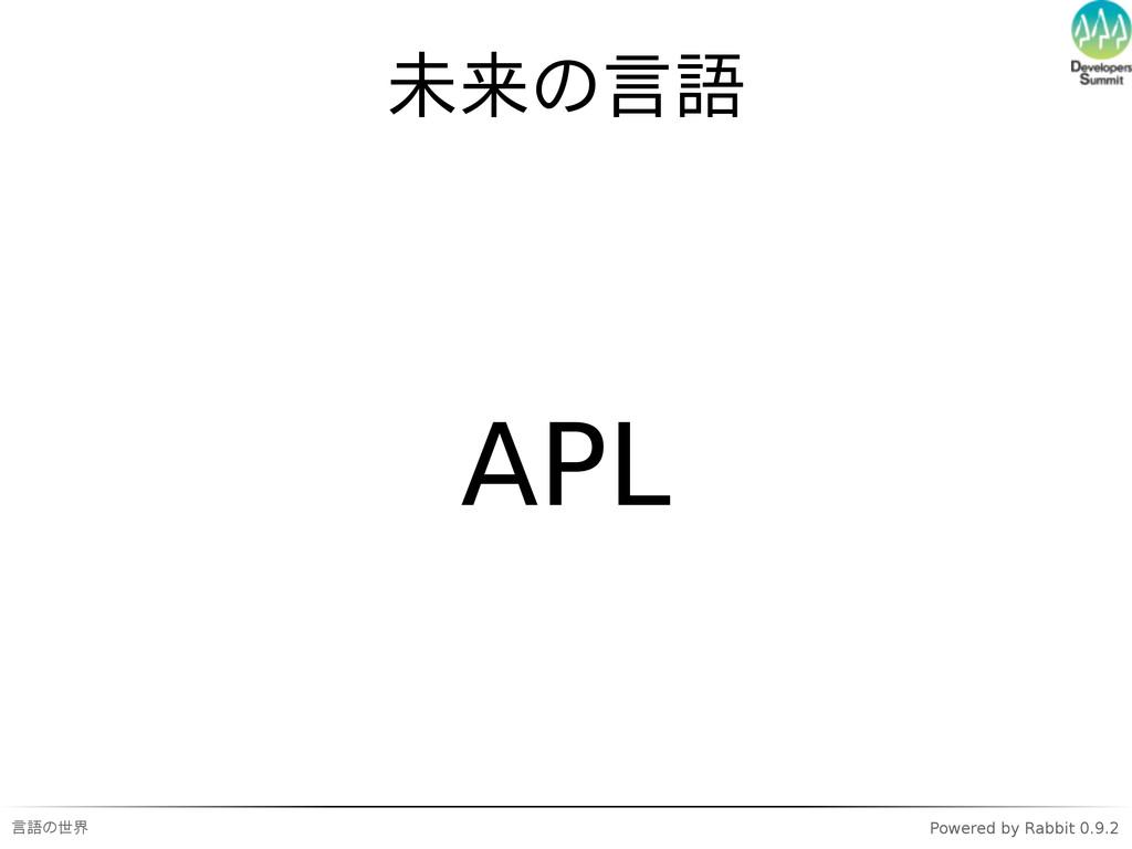 言語の世界 Powered by Rabbit 0.9.2 未来の言語 APL