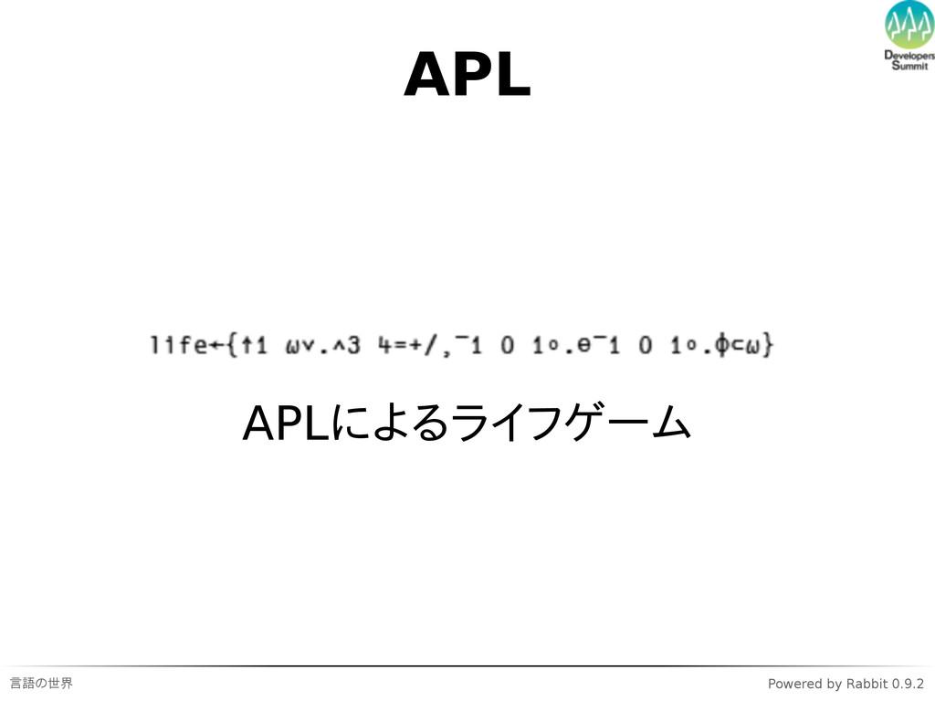 言語の世界 Powered by Rabbit 0.9.2 APL APLによるライフゲーム