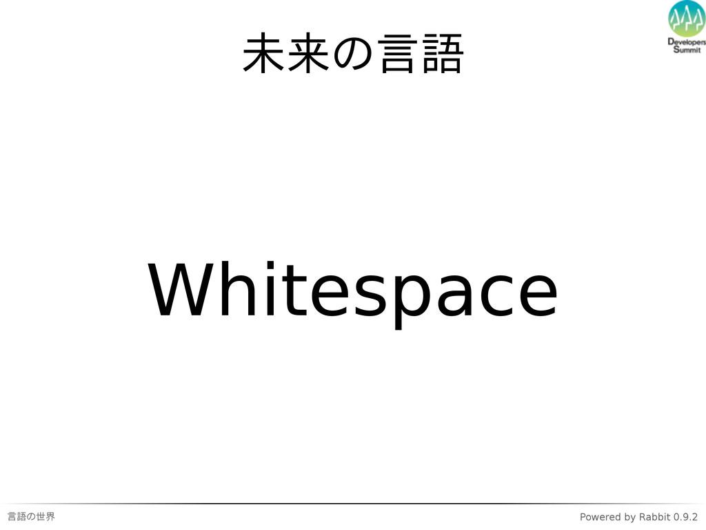 言語の世界 Powered by Rabbit 0.9.2 未来の言語 Whitespace