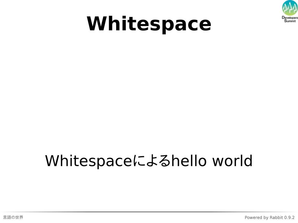 言語の世界 Powered by Rabbit 0.9.2 Whitespace Whites...