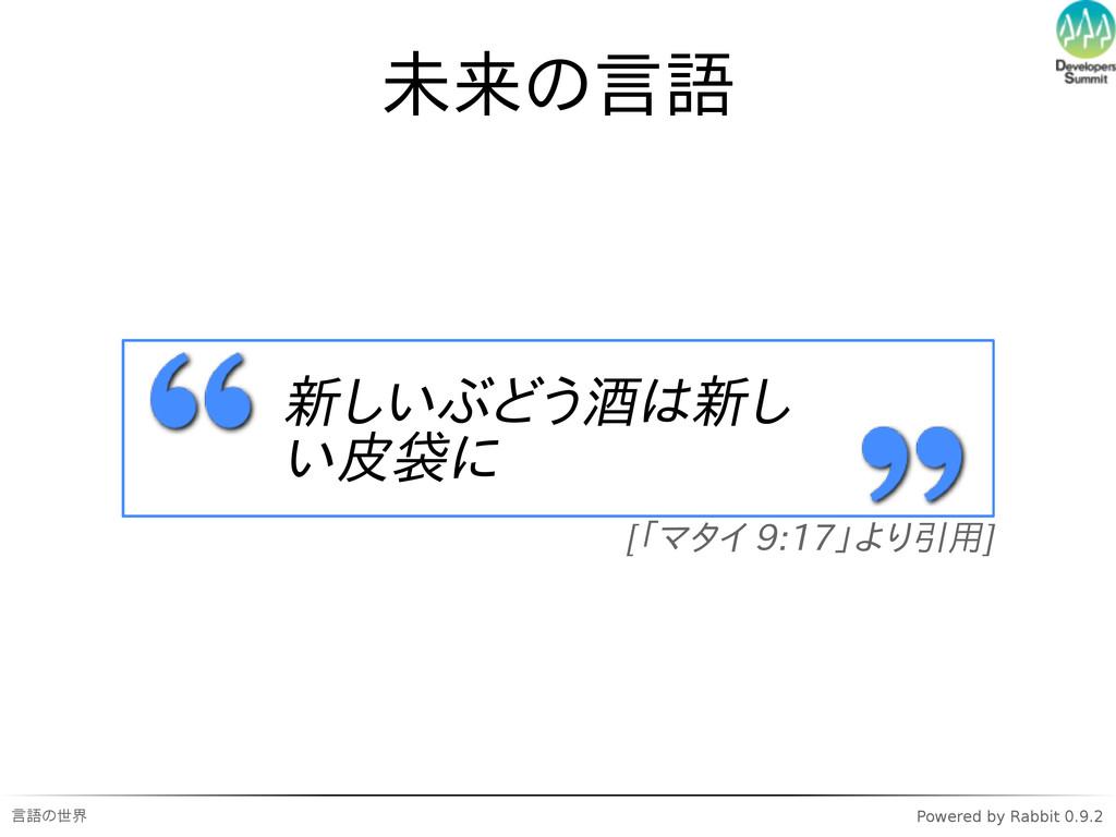 言語の世界 Powered by Rabbit 0.9.2 未来の言語 新しいぶどう酒は新し ...