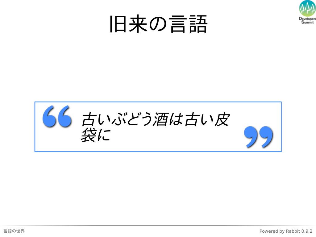 言語の世界 Powered by Rabbit 0.9.2 旧来の言語 古いぶどう酒は古い皮 ...