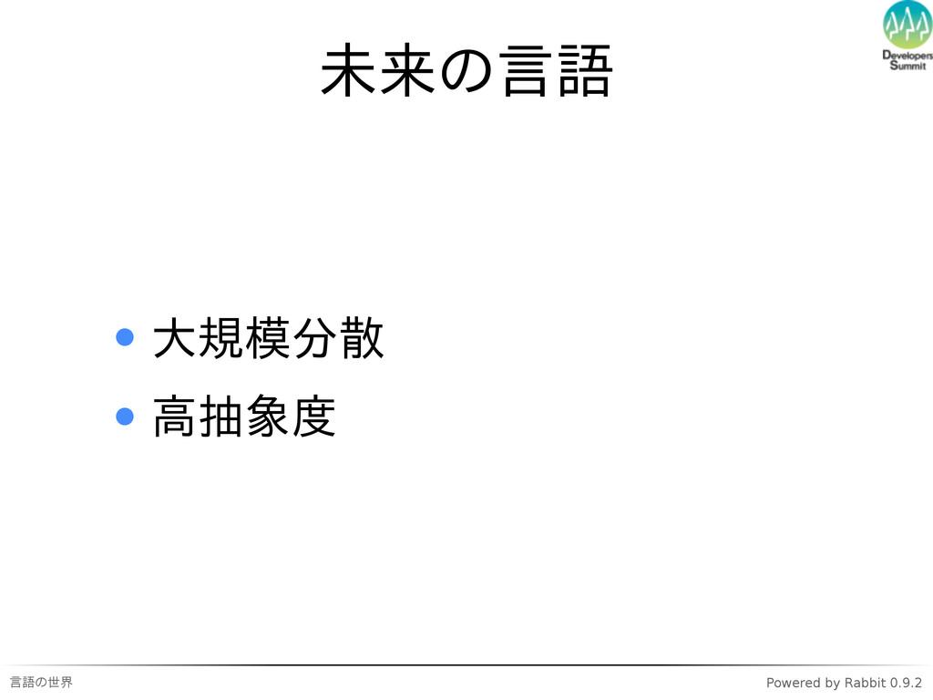 言語の世界 Powered by Rabbit 0.9.2 未来の言語 大規模分散 高抽象度
