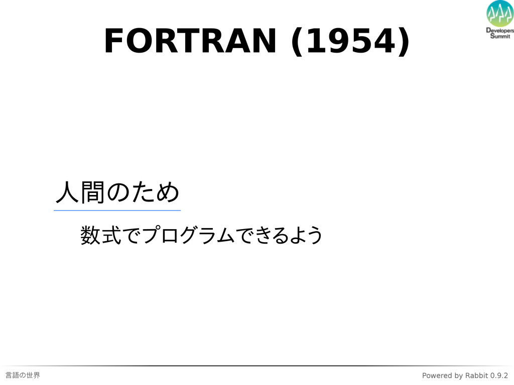 言語の世界 Powered by Rabbit 0.9.2 FORTRAN (1954) 人間...