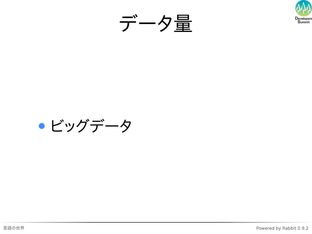 言語の世界 Powered by Rabbit 0.9.2 データ量 ビッグデータ