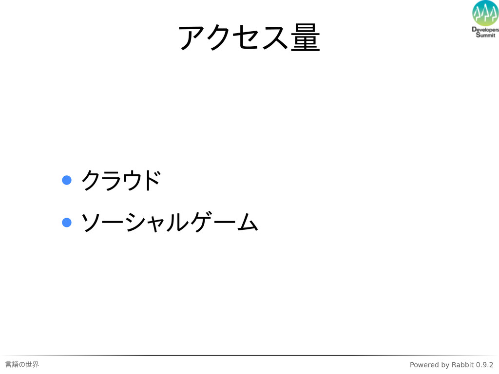 言語の世界 Powered by Rabbit 0.9.2 アクセス量 クラウド ソーシャルゲ...
