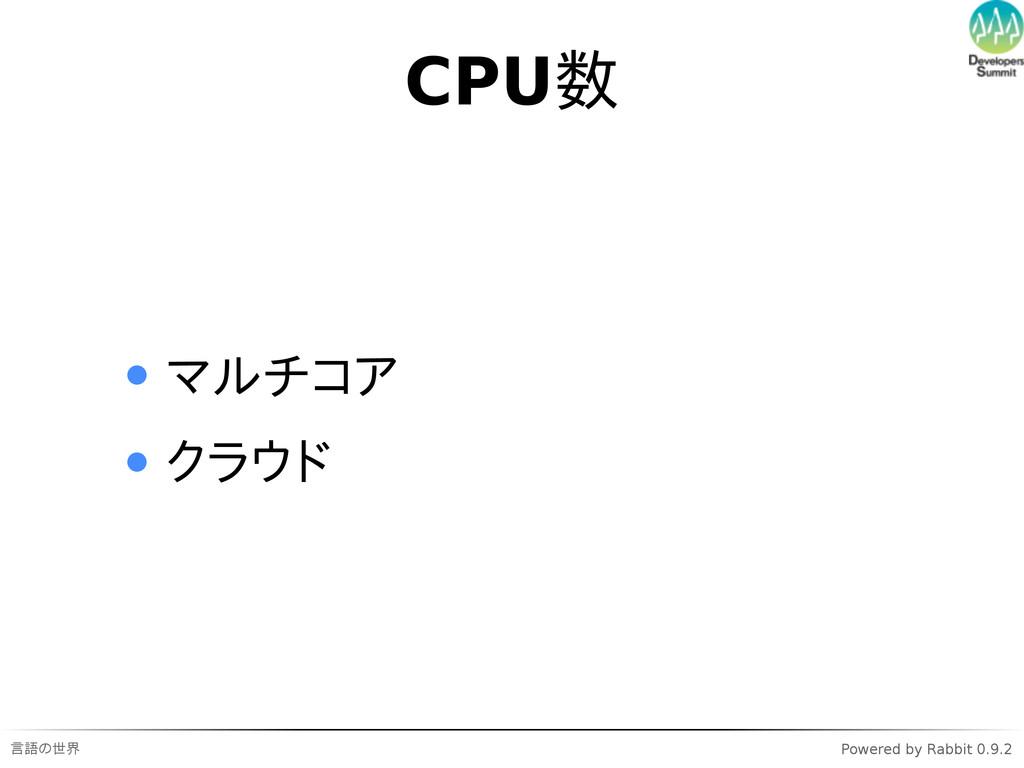 言語の世界 Powered by Rabbit 0.9.2 CPU数 マルチコア クラウド