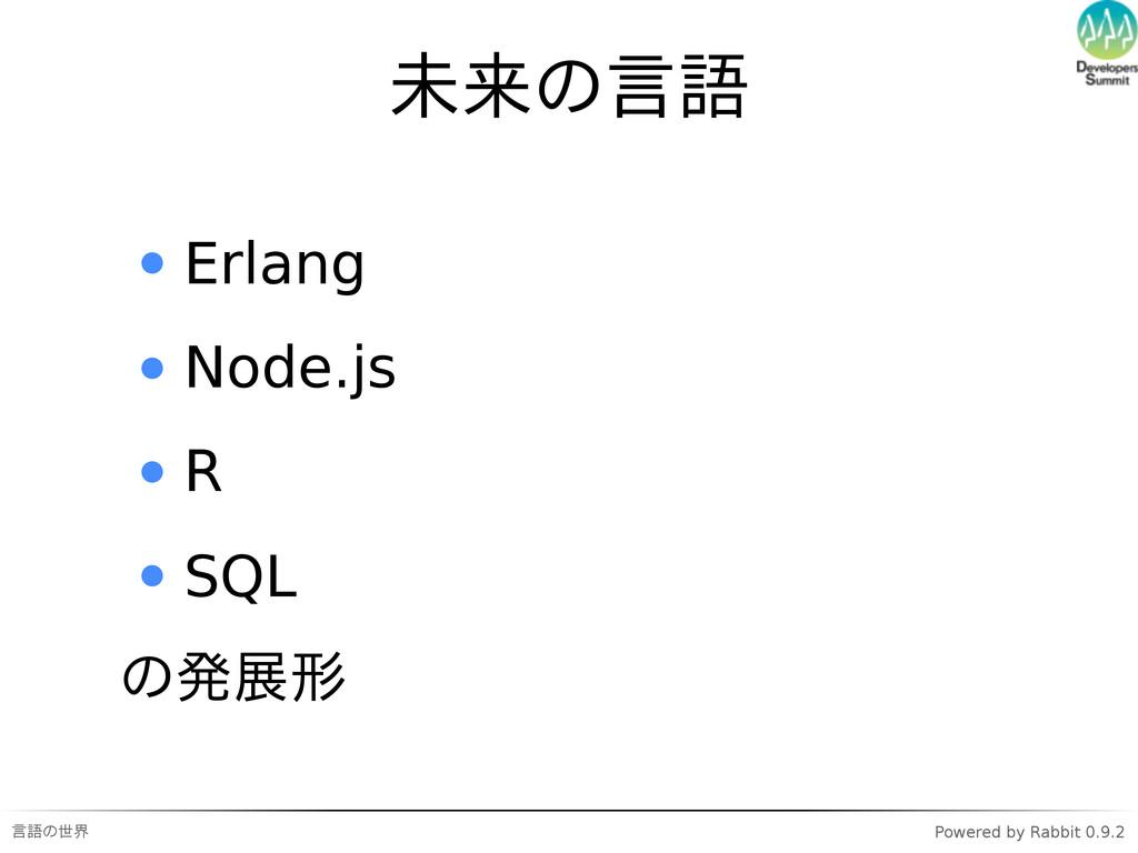 言語の世界 Powered by Rabbit 0.9.2 未来の言語 Erlang Node...