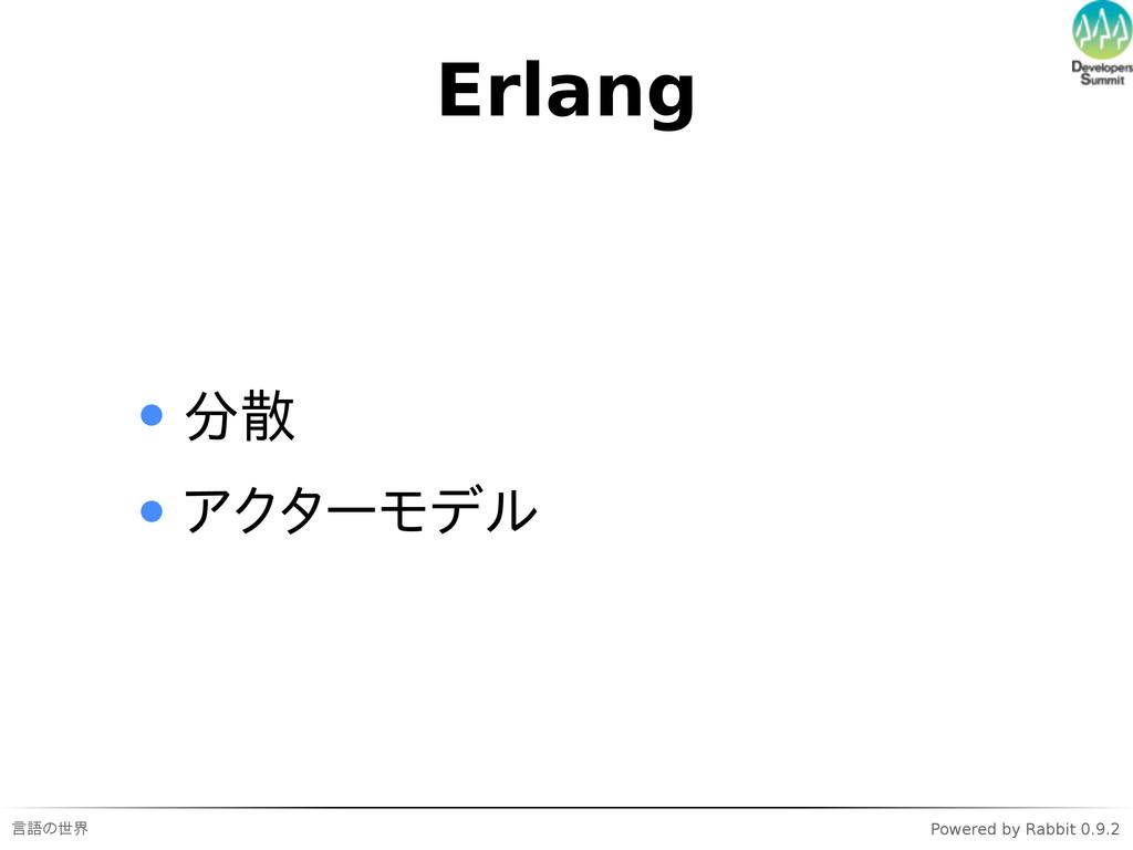 言語の世界 Powered by Rabbit 0.9.2 Erlang 分散 アクターモデル