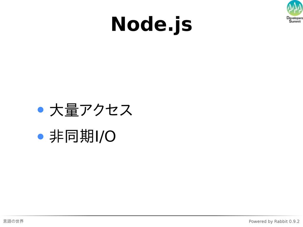 言語の世界 Powered by Rabbit 0.9.2 Node.js 大量アクセス 非同...