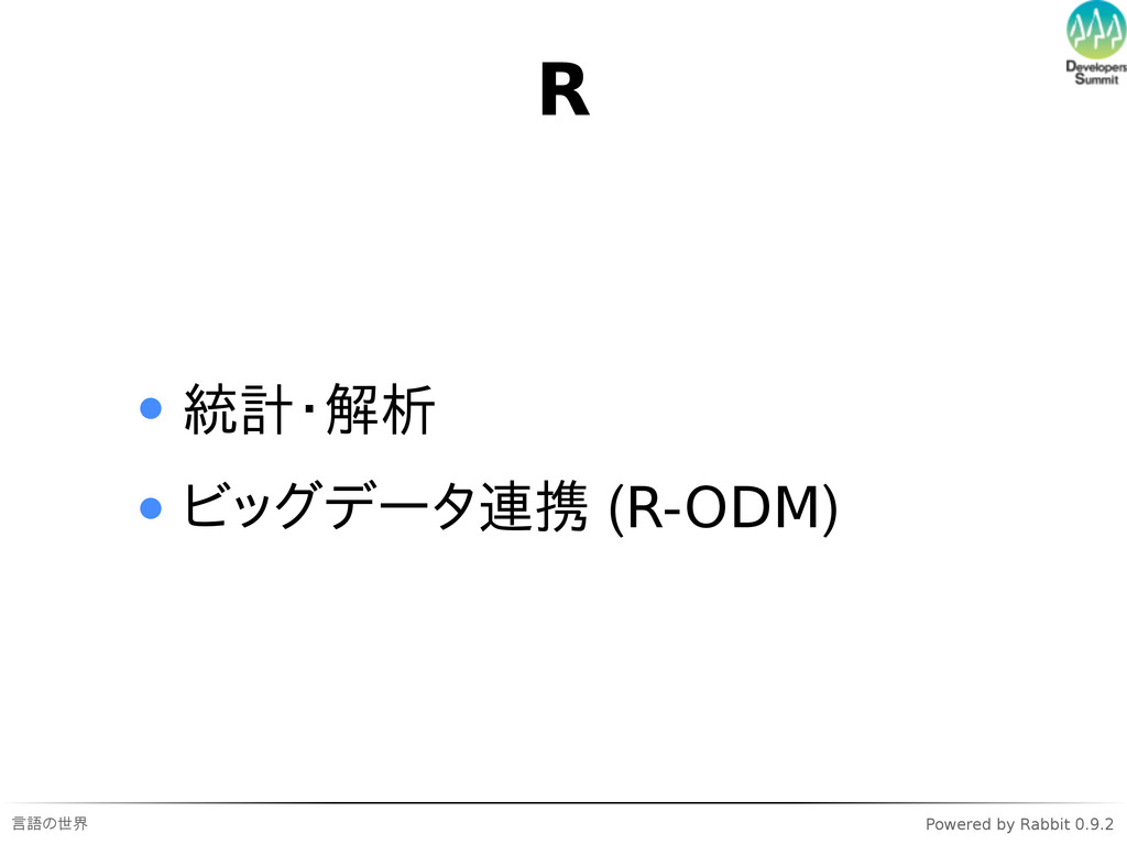 言語の世界 Powered by Rabbit 0.9.2 R 統計・解析 ビッグデータ連携 ...