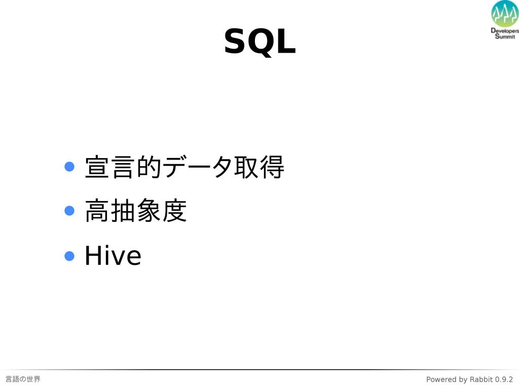 言語の世界 Powered by Rabbit 0.9.2 SQL 宣言的データ取得 高抽象度...