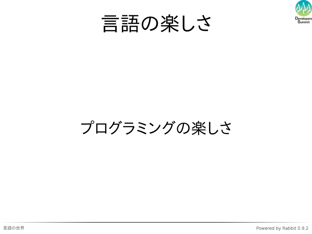 言語の世界 Powered by Rabbit 0.9.2 言語の楽しさ プログラミングの楽しさ