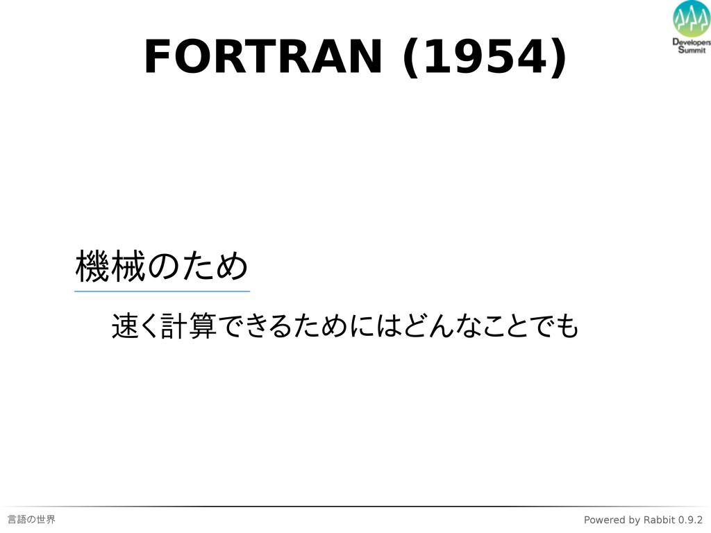 言語の世界 Powered by Rabbit 0.9.2 FORTRAN (1954) 機械...