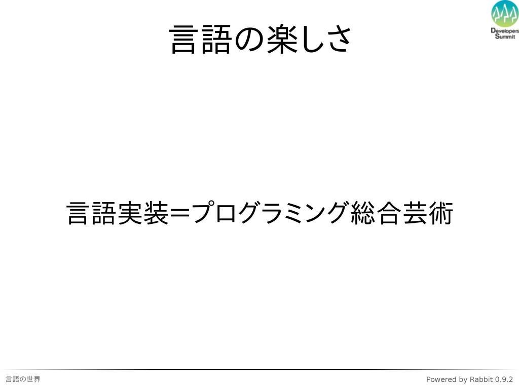 言語の世界 Powered by Rabbit 0.9.2 言語の楽しさ 言語実装=プログラミ...
