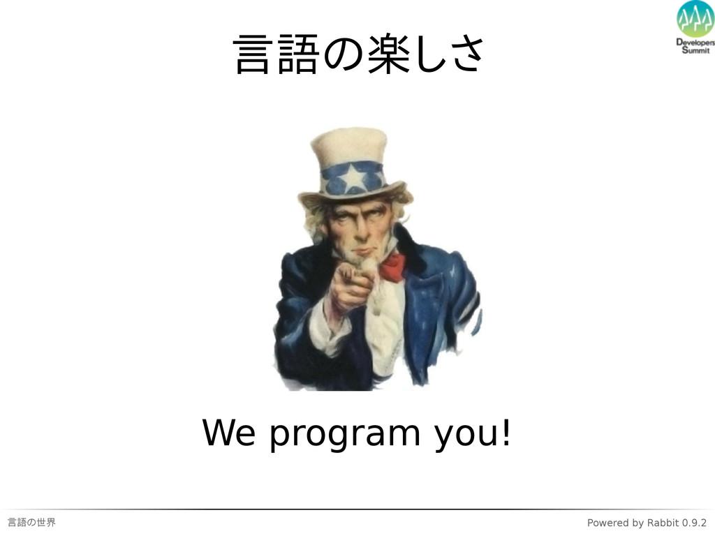 言語の世界 Powered by Rabbit 0.9.2 言語の楽しさ We program...