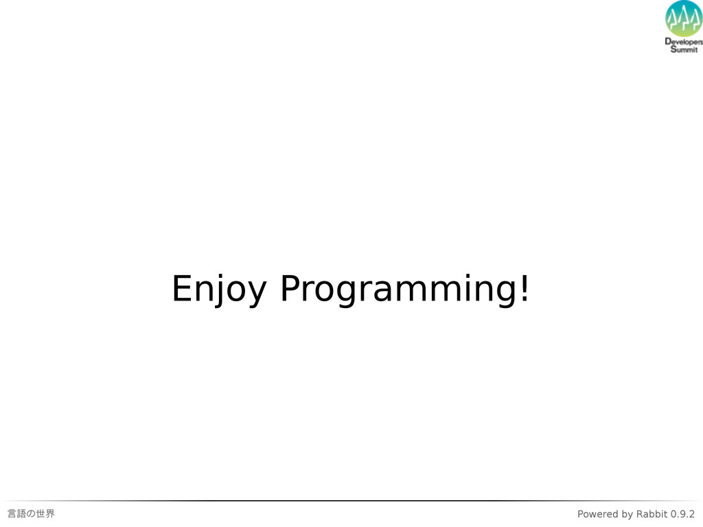 言語の世界 Powered by Rabbit 0.9.2   Enjoy Programmi...
