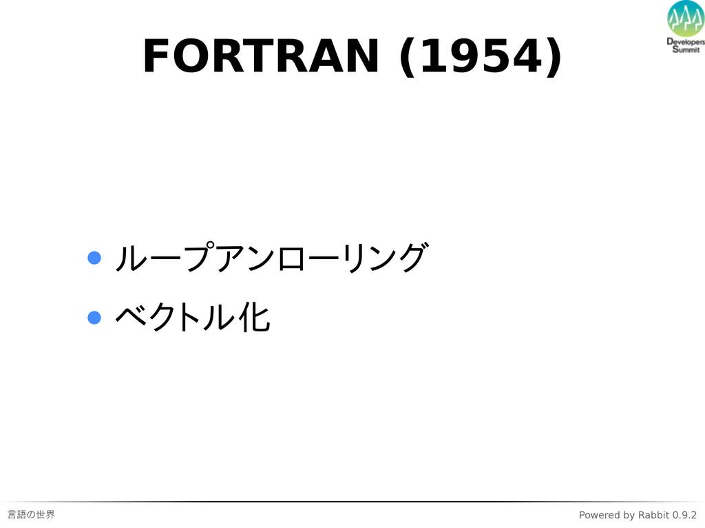 言語の世界 Powered by Rabbit 0.9.2 FORTRAN (1954) ルー...