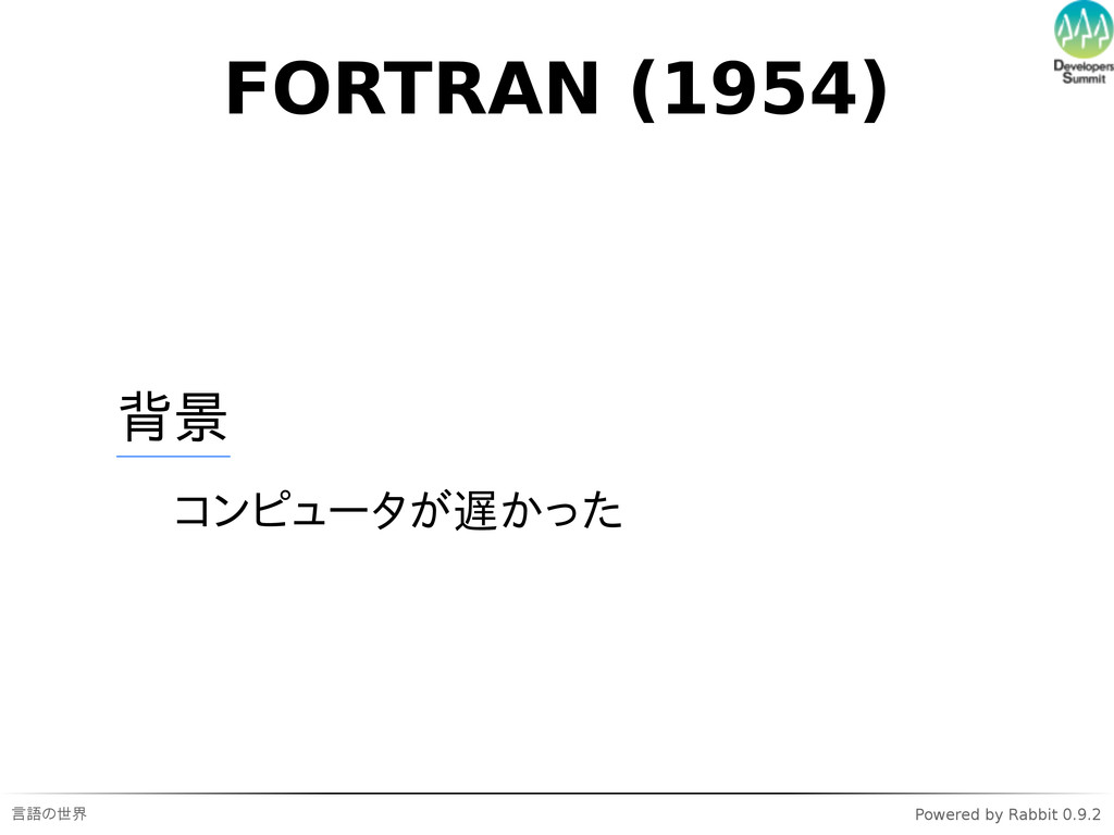 言語の世界 Powered by Rabbit 0.9.2 FORTRAN (1954) 背景...
