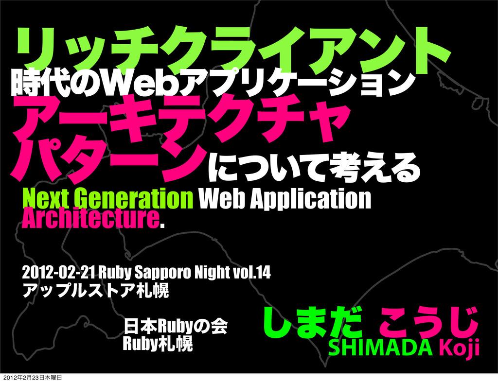 ͠·ͩ͜͏͡ SHIMADA Koji ຊRubyͷձ Rubyຈ Next Gener...