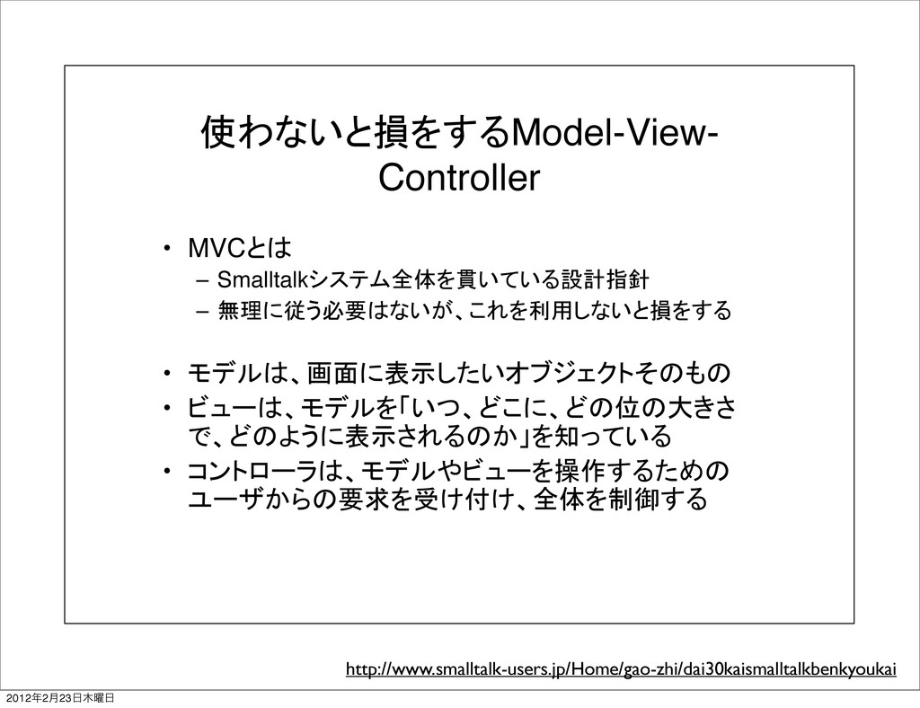 http://www.smalltalk-users.jp/Home/gao-zhi/dai3...