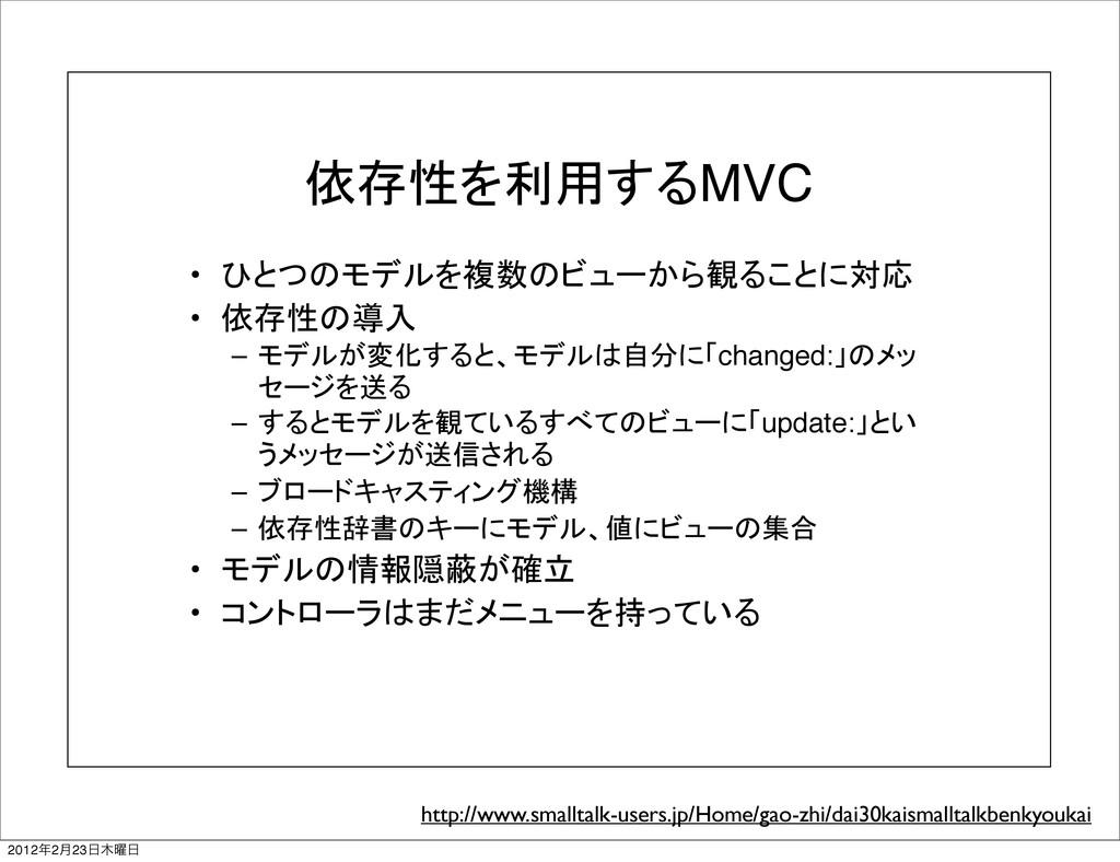 ଐሽᕈ䉕↪䈜䉎MVC • 䈵䈫䈧䈱䊝䊂䊦䉕ⶄᢙ䈱䊎䊠䊷䈎䉌ⷰ䉎䈖䈫䈮ኻᔕ • ଐሽᕈ䈱ዉ ...