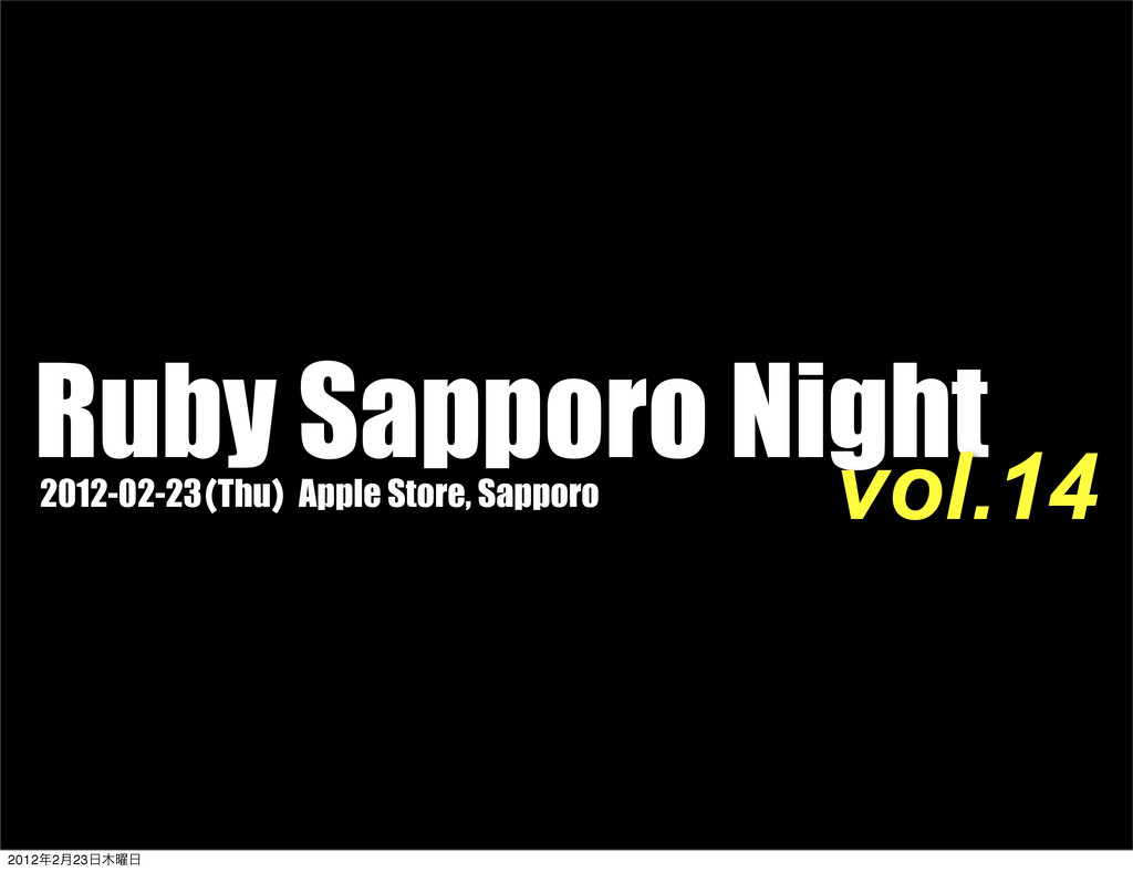 Ruby Sapporo Night vol.14 2012-02-23 Thu Apple...