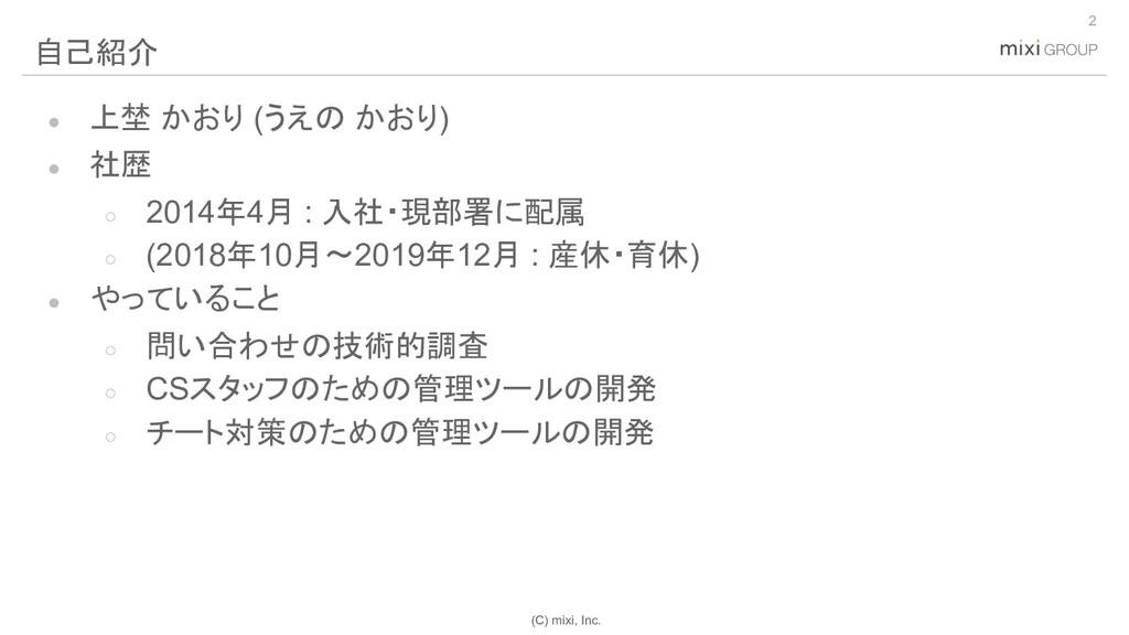 (C) mixi, Inc. 自己紹介 ● 上埜 かおり (うえの かおり) ● 社歴 ○ 2...