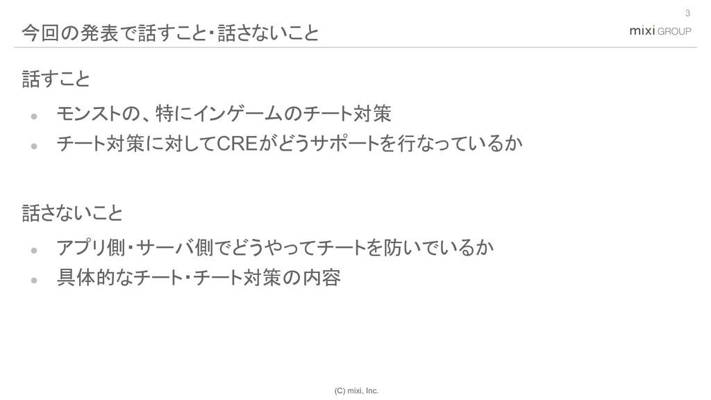 (C) mixi, Inc. 話すこと ● モンストの、特にインゲームのチート対策 ● チート...