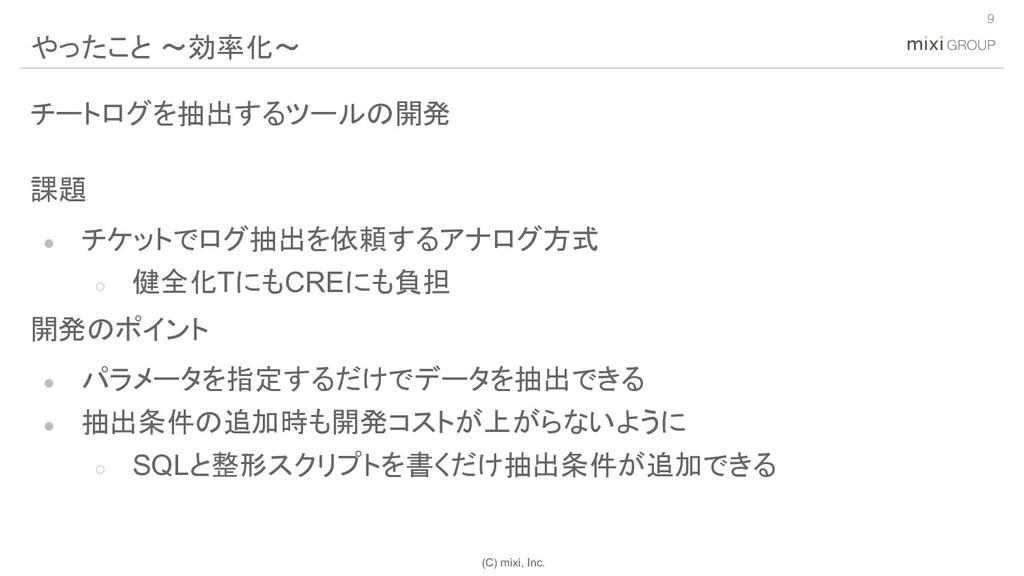 (C) mixi, Inc. チートログを抽出するツールの開発 課題 ● チケットでログ抽出を...