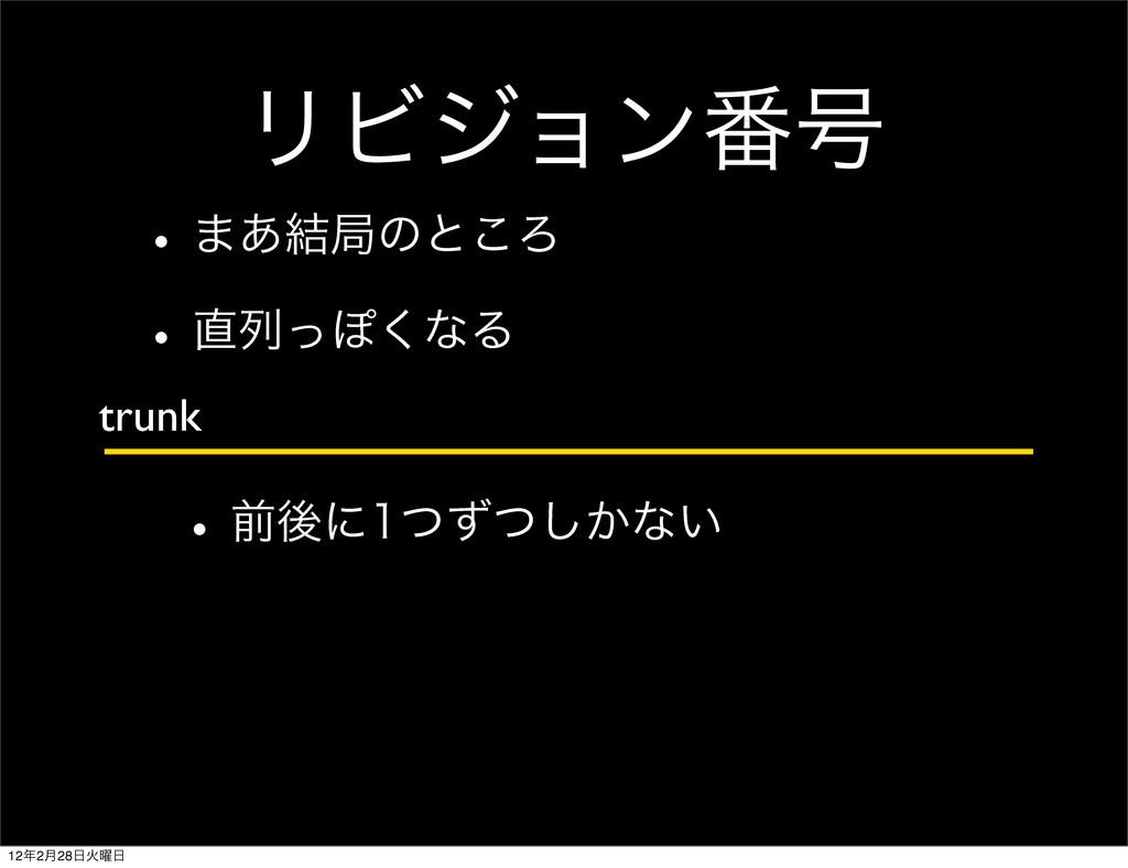 ϦϏδϣϯ൪߸ w·͋݁ہͷͱ͜Ζ wྻͬΆ͘ͳΔ wલޙʹ͔ͭͣͭ͠ͳ͍ trunk 1...