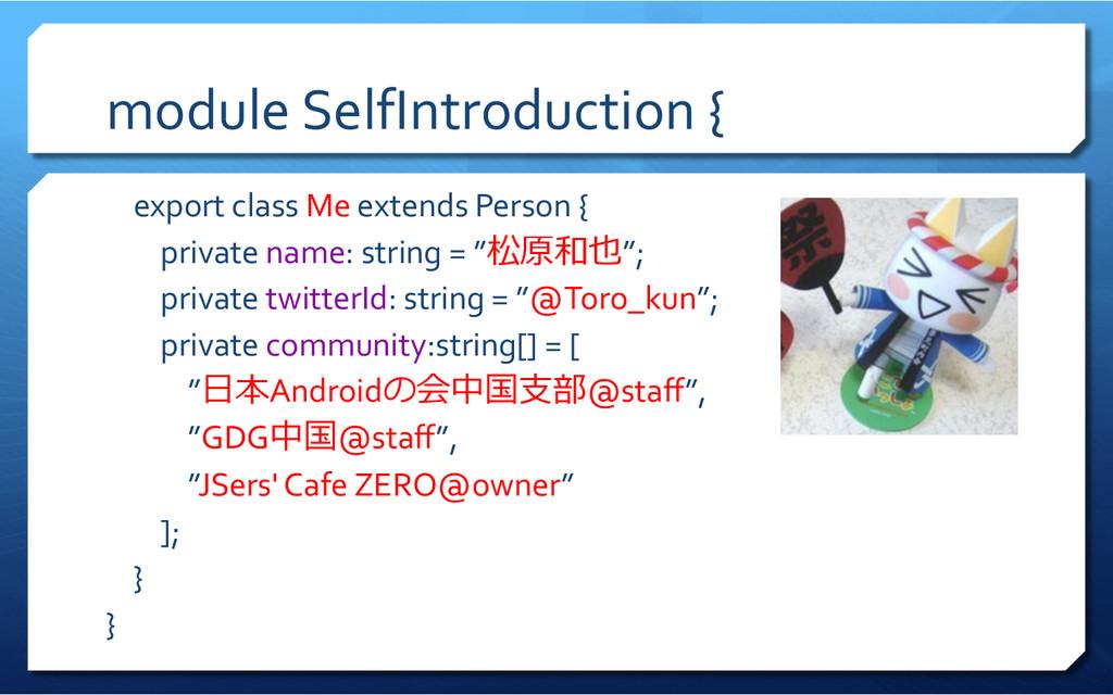 module SelfIntroduction {     ...