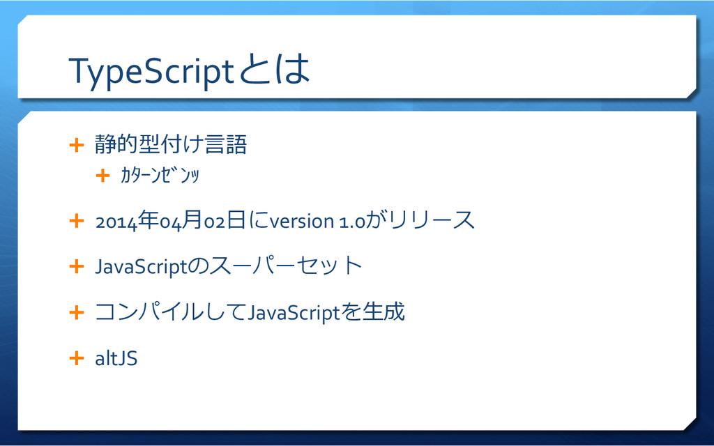 TypeScriptとは Ê 静的型付け⾔言語  Ê カターンゼンッ  ...