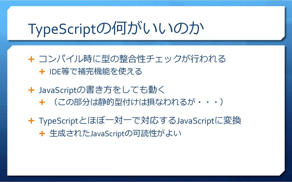 TypeScriptの何がいいのか Ê コンパイル時に型の整合性チェックが⾏行行われる...