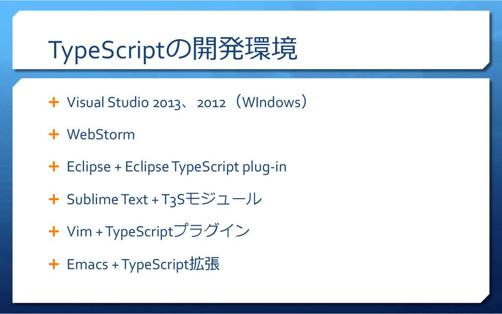 TypeScriptの開発環境 Ê Visual Studio 2013、20...
